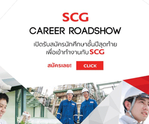 Job at The Siam Cement Public Company Limited