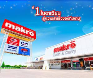 Job at Siam Makro PCL